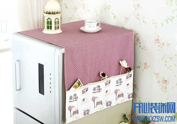 冰箱罩的由来?冰箱罩盖巾的作用及搭配方法