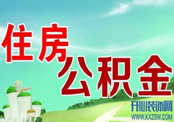 安庆公积金管理中心在哪里?安庆公积金查询方式分享