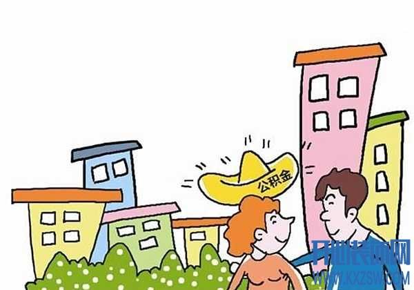 大理住房公积金查询有哪些方式?大理住房公积金提取条件介绍