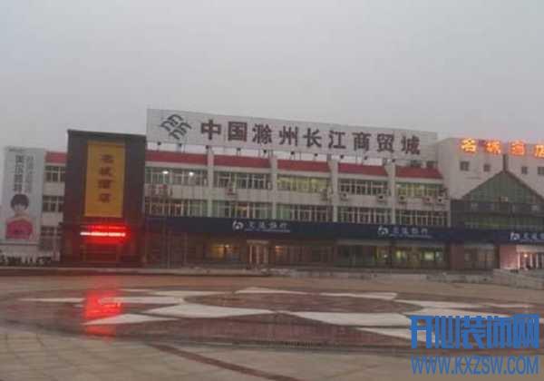 滁州长江商贸城在哪里?滁州长江商贸城坐几路能到