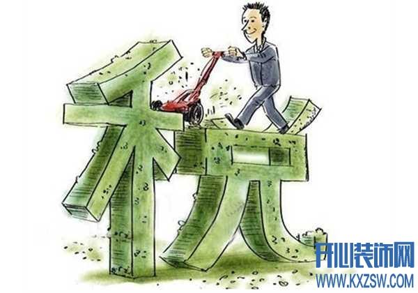 买房越大越省钱?买房减税新政实行最新解读